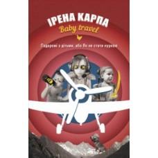 ПОДОРОЖІ З ДІТЬМИ Baby travel І.Карпа