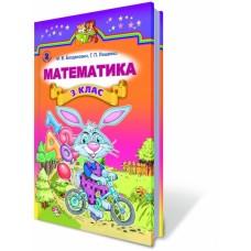 Математика, 3 кл. Богданович М.В., Лишенко Г.П. підручник