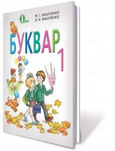 """Буквар 1 клас автор Вашуленко М.С. """"Освіта"""""""