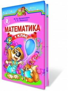 Математика 1 кл. Підручник Богданович М.В., Лишенко Г.П.