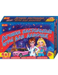 Кращі настільні ігри для дівчаток 8+