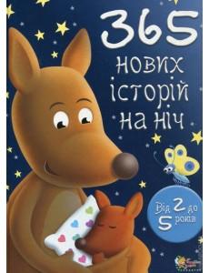 365 нових історій на ніч. Для дітей від 2 до 5 років