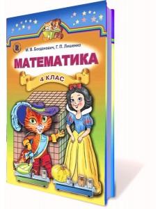Математика 4 кл Підручник. Богданович М.В., Лишенко Г.П.
