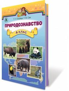 Природознавство 4 кл Підручник Гільберг Т.Г., Сак Т.В.