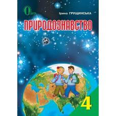 Природознавство, 4 кл.Грущинська І. В. Підручник