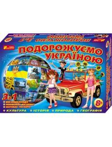 Настільна гра Мандруємо Україною
