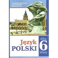 Польська мова 6 клас. Біленька, Свистович