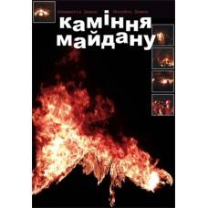 Каміння Майдану. Димид Михайло і Климентія
