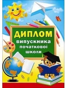 Диплом випускнина початкової школи 1