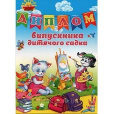 Диплом Випускники дитячого садка 2