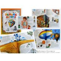 Велика дитяча енциклопедія
