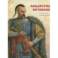 Лицарство казацьке