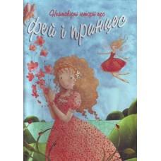 Неймовірні історії про фей і принцесс