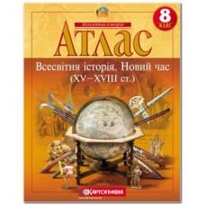 Атлас. Всесвітня історія. Новий час (XV-XVIII ст.) 8 клас