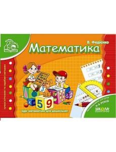 Мамина школа (4-6 років). В. Федієнко. Математика