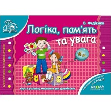 Мамина школа (4-6 років).В. Федієнко. Логіка, пам'ять та увага