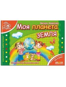 Мамина школа (4-6 років).В. Федієнко. Моя планета Земля