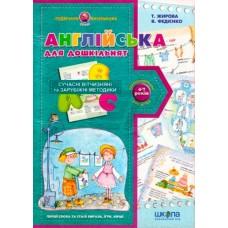 Англійська для дошкільнят. Подарунок маленькому генію (4-7 років)