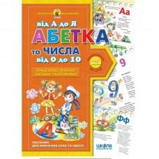 Абетка від А до Я та числа від 0 до 10. Подарунок маленькому генію (4-7 років)