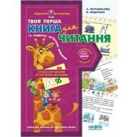 Книга для читання та розвитку зв'язного мовлення. Подарунок маленькому генію (4-7 років)
