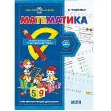 Подарунок маленькому генію (4-7 років). В. Федієнко. Математика