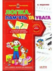 Подарунок маленькому генію (4-7 років).В. Федієнко. Логіка, пам'ять та увага