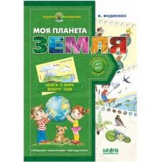 Подарунок маленькому генію (4-7 років).В. Федієнко. Моя планета Земля