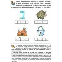 Робочий зошит з природознавства, 5 клас. Коршевнюк Т.В., Ярошенко О.Г., Баштовий В.І. Вид-во: Генеза