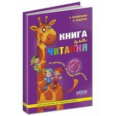 Книга для читання та розвитку зв'язного мовлення