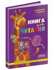 Книга для читання та розвитку зв'язного мовлення. В. Федієнко