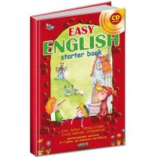EASY ENGLISH + CD-диск. Посібник для малят 4-7