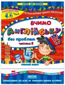 Крок до школи (4-6 років). Вчимо англійську без проблем, част. 2