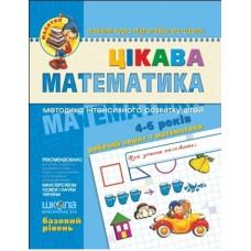 Малятко (4-6 років). Цікава математика. Базовий рівень