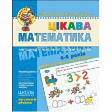 Малятко (4-6 років). Цікава математика. Високий рівень.
