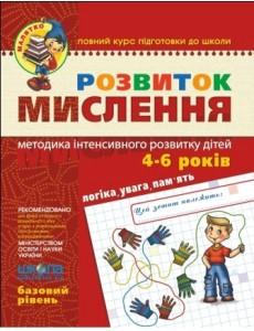 Малятко (4-6 років). Розвиток мислення. Базовий рівень