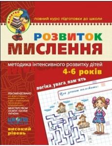 Малятко (4-6 років). Розвиток мислення. Високий рівень