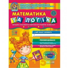 Дивосвіт (від 5 років). В. Федієнко, Ю. Волкова. Математика та логіка.