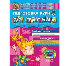 Дивосвіт (від 5 років). В. Федієнко, Ю. Волкова. Підготовка руки до письма.