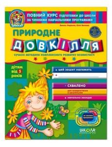 Дивосвіт (від 5 років). В. Федієнко, Ю. Волкова. Природне довкілля.