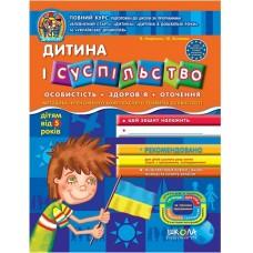Дивосвіт (від 5 років). В. Федієнко, Ю. Волкова. Дитина і суспільство.