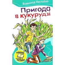 Пригода в кукурудзі. В.Нестайко
