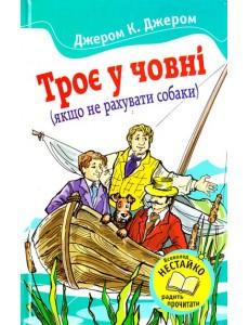 Троє в човні
