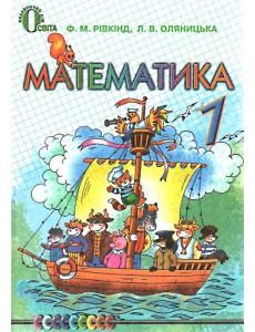 Математика 1 клас.Рівкінд Ф.М., Оляницька Л.В. Підручник