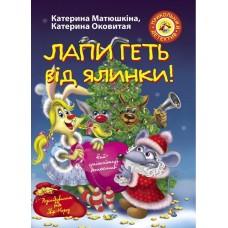 Лапи геть від ялинки! Катя Матюшкіна