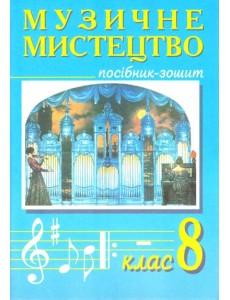 Музичне мистецтво. 8 клас. Посібник-зошит.