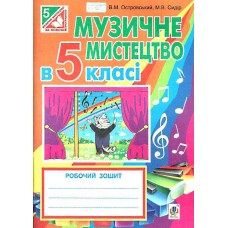 Музичне мистецтво робочий зошит для 5 кл. Островський (за підр. Кондратової Л.Г.)
