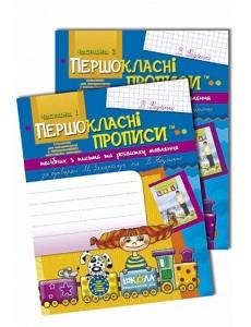 Першокласні прописи. Посібник  за букварем М.  Вашуленка, О. Вашуленко (у 2-х частинах). Синя розмітка