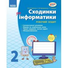 Сходинки до інформатики Робочий зошит 2 клас Корнієнко