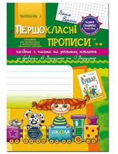 Першокласні прописи з чарівними сторінками. Посібник за букварем М.  Вашуленка, О. Вашуленко (у 2-х частинах).