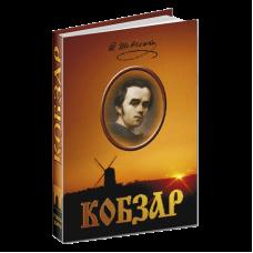Кобзар. Т.Шевченко